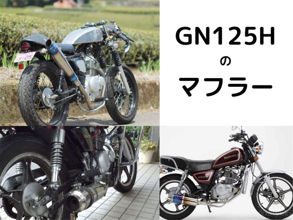 【GN125】GN125Hに取り付け可能なマフラーをまとめてみる!ポン付けと要加工の2パターンでご紹介
