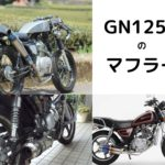 【GN125】GN125Hに取り付け可能なマフラーをまとめてみました!ポン付けと要加工の2パターンでご紹介