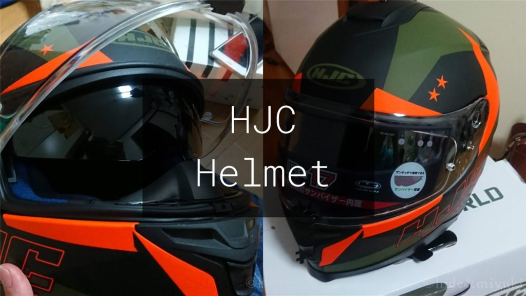 【バイク】HJCのヘルメットが超オススメ!安価だけどグラフィックが派手で選択肢が多いんですよ。