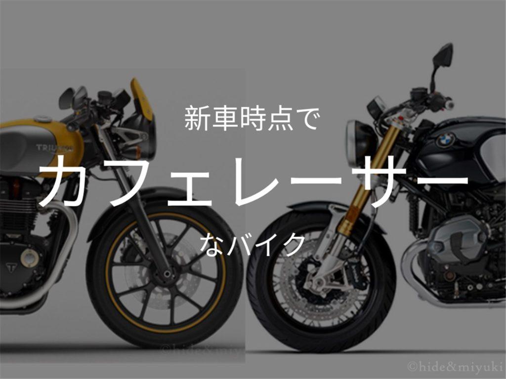 【カフェレーサー】カスタム不要!?新車で(ほぼ)カフェレーサーなバイクを集めてみました!