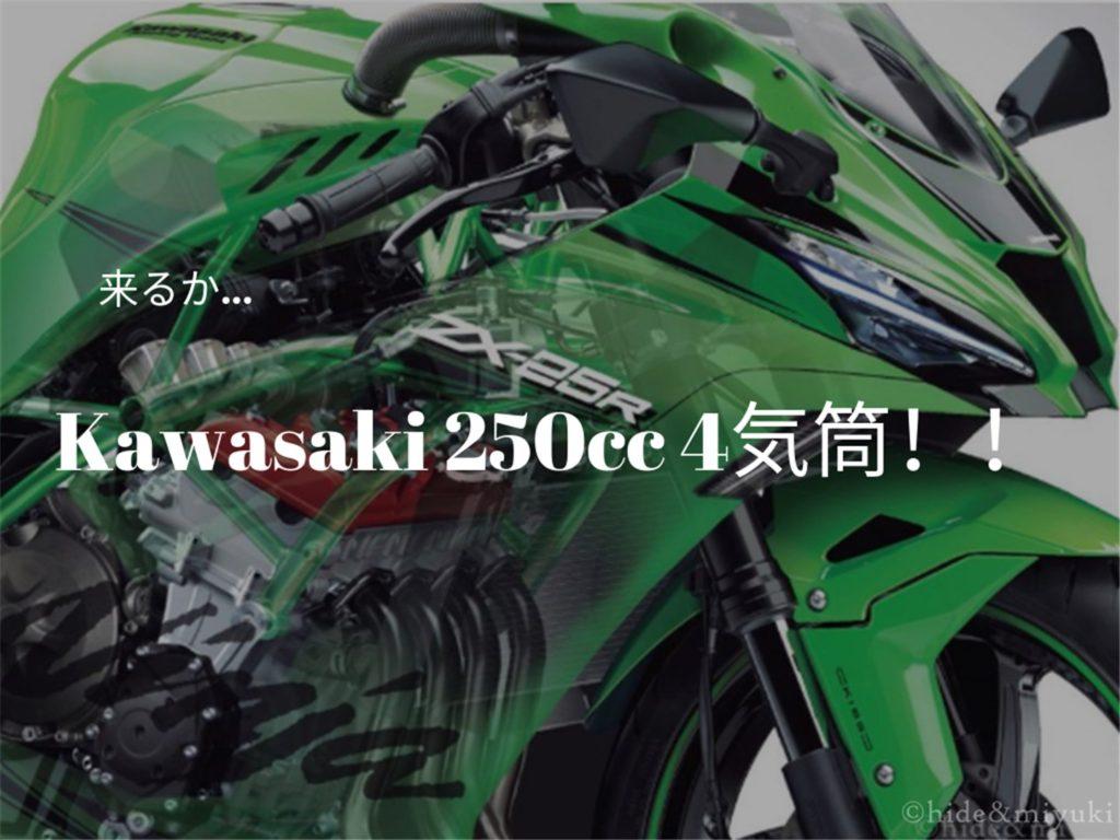 【Ninja250/ZX-25R】ついに来る!?Kawasakiから250cc四気筒のバイクが発売の噂!いや、かなり確度は高い様子!【流石カワサキ】