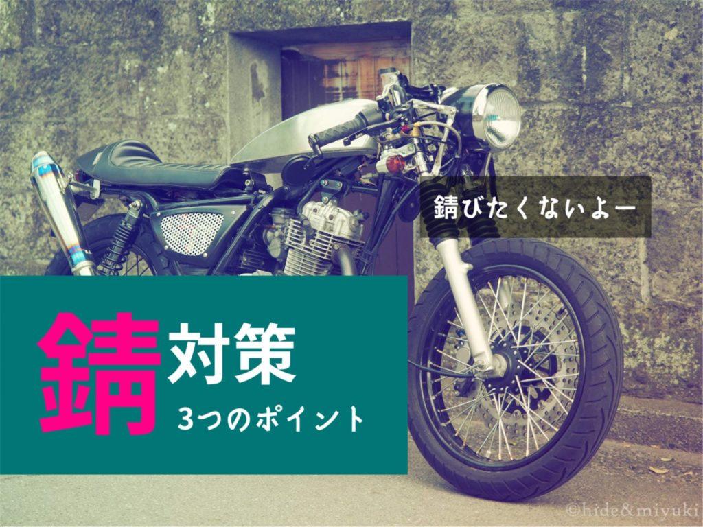 【バイク】実際に試して効果があった錆び対策3つ!バイク歴8年の男が語ります【サビ防止】