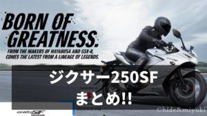 【新型バイク】油冷のGIXXER250SFがアツい!ので情報をまとめてみました【ジクサー250SF】