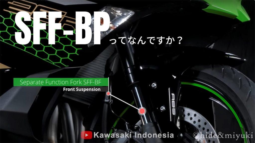 【Ninja ZX-25Rにも装備!!】「SFF-BP」とはどんなフロントサスペンションなのか