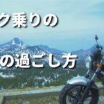 冬のバイク乗りの過ごし方6個!バイク歴8年の男はこうして冬を過ごしています。