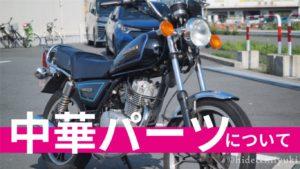 【GN125】カフェレーサーカスタムに使用している中華パーツについて語ります!【中国から輸入】