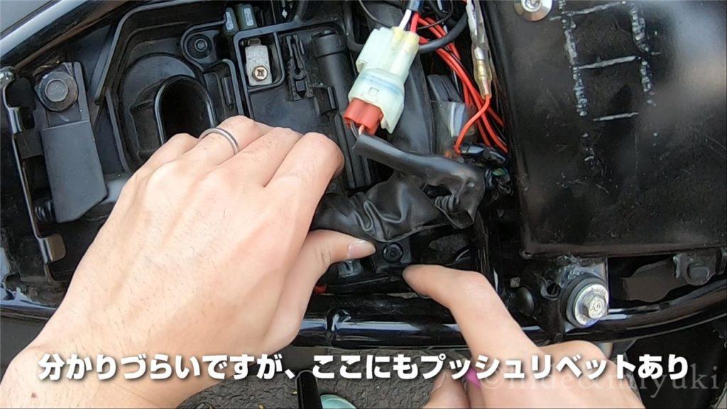 バッテリー上部のプレートを外す6