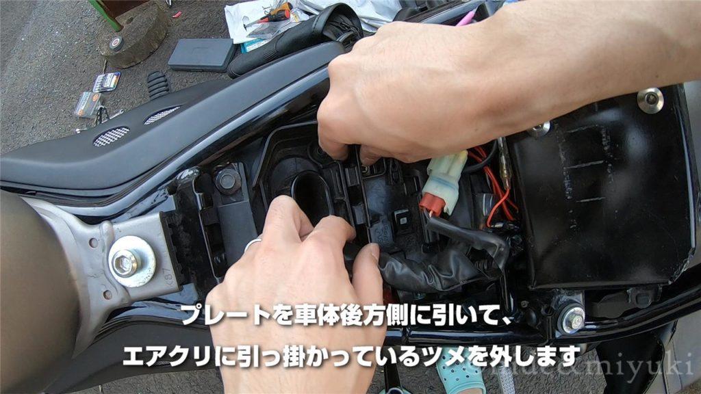 バッテリー上部のプレートを外す7
