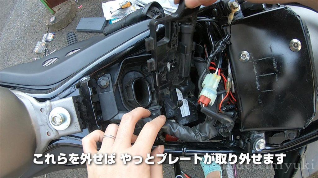 バッテリー上部のプレートを外す9