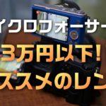 【3万円以下!!】マイクロフォーサーズのオススメ入門撒き餌レンズ4選!!【初心者向け】【結果的に単焦点ばっかり…】