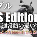 【Rebel S Editionってなにが違うの?】レブルのSエディションとノーマル版との違いを見ていきます!【後でS Edition化できるの?】