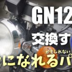 【GN125H】GNの交換したら捗るパーツ4つについて語ります!この4つを変えるとGNライフが快適になるはず!