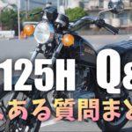 【GN歴10年の男がまとめる】GN125Hに関する質問(QA)をまとめてみました!