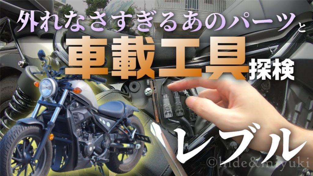 【レブル乗り必見!!】レブルの固すぎて使えない「車載工具の闇」の封印を解く!ついでに、車載工具で何ができるか見ていく【Rebel250 メンテナンス】