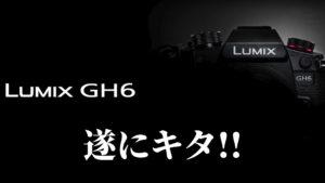 【来たぞ!!GH6!!】[5/25]LUMIX公式がGH6/25-50mmF1.7レンズ/GH5MK2発表!!!!!