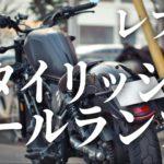 【レブル250 カスタム】Rebelにスタイリッシュテールランプを取り付けるぞ!!【正直カッコいい】