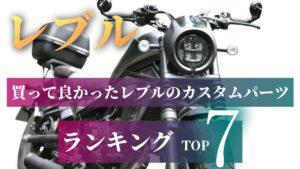 【2021年上半期】買ってよかった『レブルのカスタムパーツランキング』TOP8!!