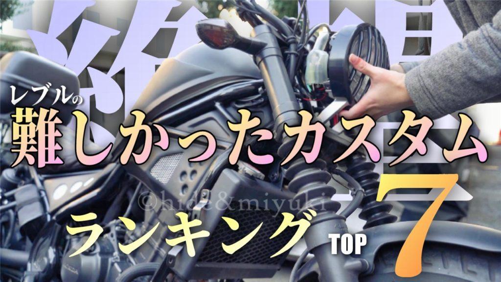 【心折れそう】難しかったレブルのカスタムランキングTOP7【バイク屋さんに相談だ!!】