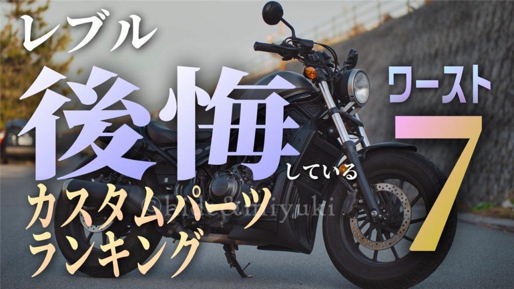 【ワースト7】買って後悔しているレブルのカスタムパーツランキング7!選…!!【Rebel250 カスタム】