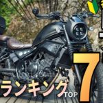 【レブル初心者向け】Rebelに初めて乗ったら驚きそうなことランキングトップ7